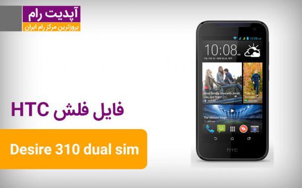 رام فارسی اچ تی سی HTC Desire 310 dual sim اندروید 4.2.2