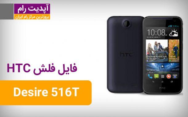 رام فارسی اچ تی سی HTC Desire 516T اندروید 4.2.2