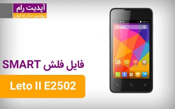 رام فول فارسی اسمارت Smart Leto II E2502 اندروید 5.1