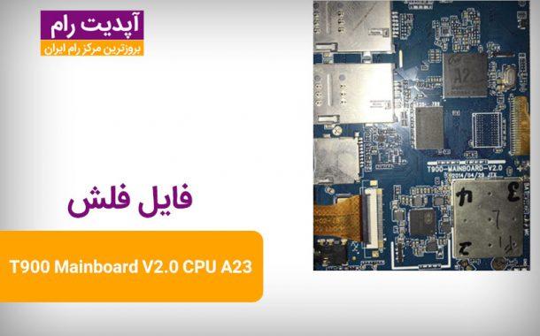 فایل فلش تبلت چینی با برد T900 Mainboard V2.0 CPU A23