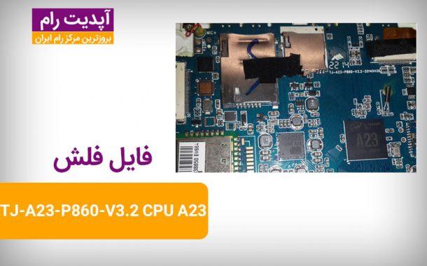 فایل فلش تبلت چینی با مشخصه TJ-A23-P860-V3.2 CPU A23