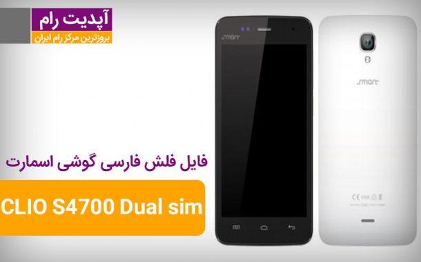 رام فارسی گوشی Smart CLIO S4700 Dual sim اندروید 4.4.2