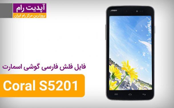 فایل فلش فارسی گوشی Smart Coral S5201 اندروید 4.4.2