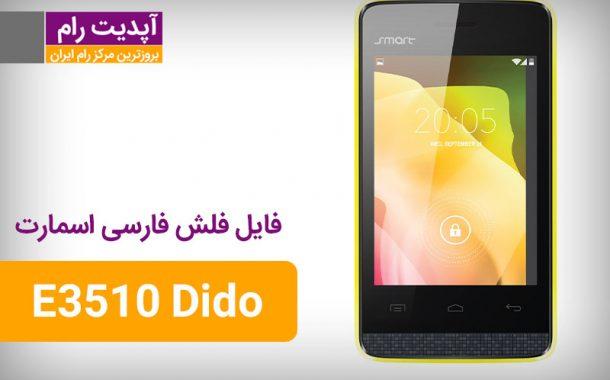 رام فارسی اسمارت Smart E3510 Dido اندروید 4.4.2
