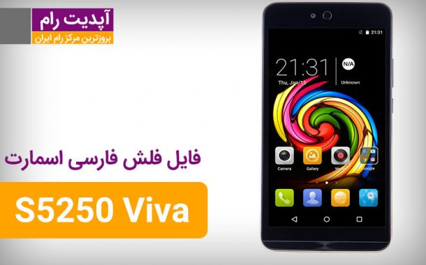رام فارسی اسمارت Smart S5250 Viva اندروید 5.1.1