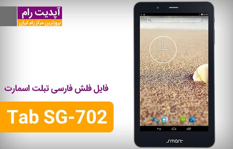رام فارسی تبلت اسمارت Smart SG-702 اندروید 4.4.2