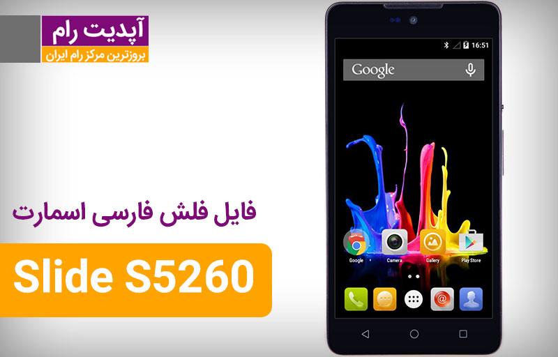 رام رسمی فارسی اسمارت Smart Slide S5260 اندروید 5.1