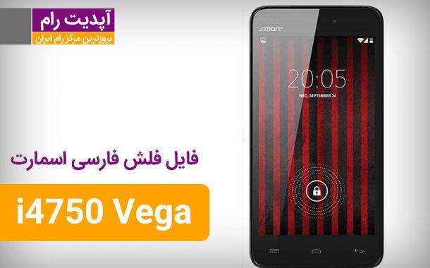 رام فارسی اسمارت Smart i4750 Vega اندروید 4.4.2