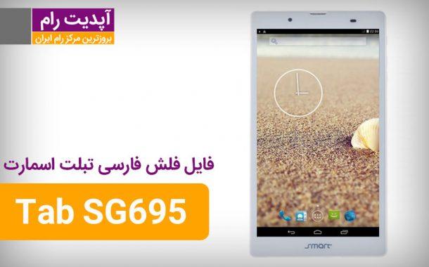 فایل فلش فارسی تبلت اسمارت Smart Tab SG695 اندروید 4.4.2