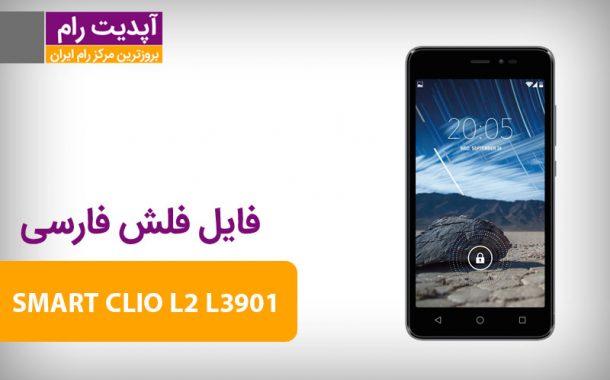 دانلود فایل فلش رسمی و فارسی SMART CLIO L2 L3901