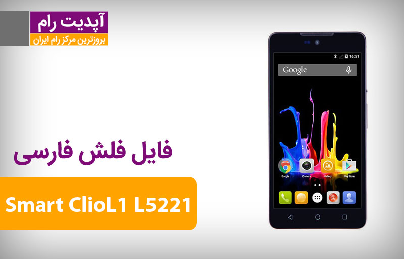 دانلود فایل فلش رسمی و فارسی Smart ClioL1 L5221
