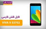 فایل فلش فارسی اسمارت Smart VIVA II S3702