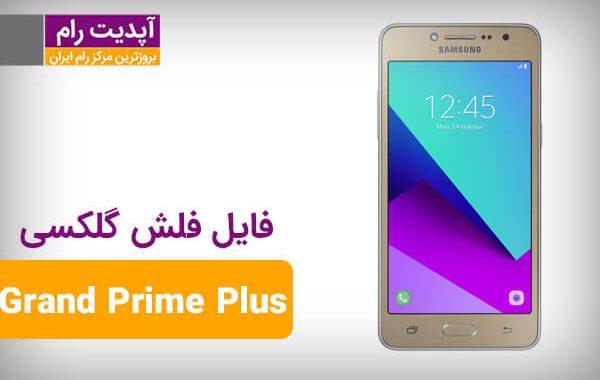 رام چهار فایل فارسی Galaxy Grand Prime Plus G532f-ds اندروید 6.0.1