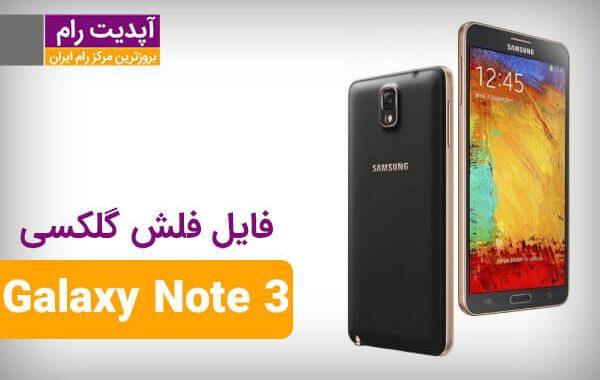 رام چهار فایل سامسونگ Galaxy Note 3 N9005 اندروید 5.0