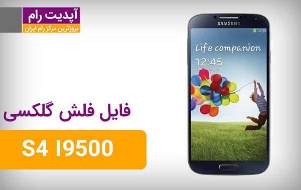 رام چهار فایل سامسونگ Galaxy S4 I9500 اندروید 5.0.1