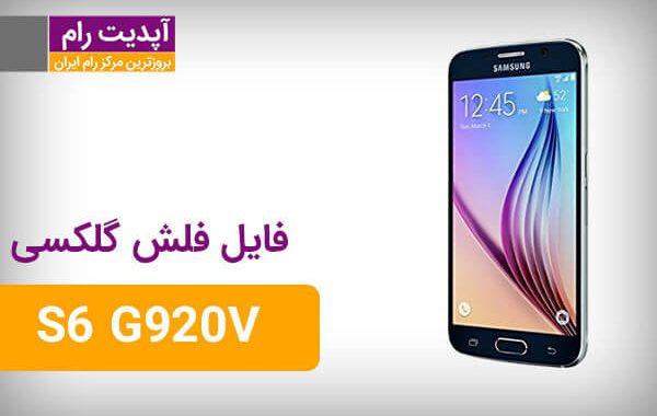 رام رسمی سامسونگ Galaxy S6 G920V اندروید 6.0.1
