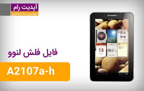 رام فارسی لنوو Lenovo A2107a-h اندروید 4.0.4