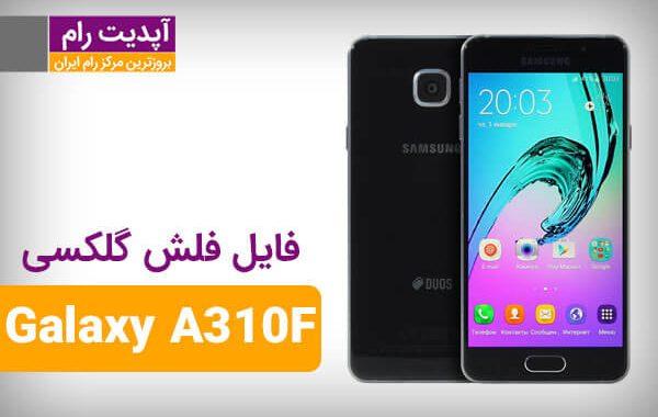 رام چهار فایل فارسی سامسونگ Galaxy A310F اندروید 6.0.1
