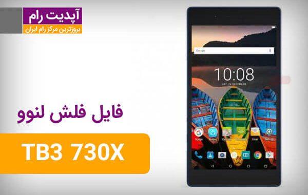 رام رسمی و فارسی لنوو Lenovo TB3 730X Android 6.0