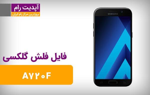 رام چهار فایل فارسی سامسونگ Galaxy A720F اندروید 7