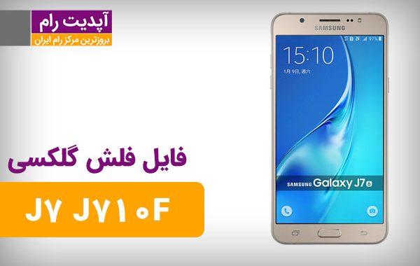 رام چهار فایل فارسی سامسونگ Galaxy J7 J710F اندروید 7