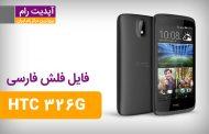 رام فارسی اچ تی سی HTC 326G اندروید 4.4.2
