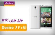 رام رسمی و فارسی اچ تی سی HTC Desire 620G اندروید 4.4.2