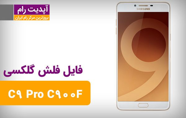 رام چهار فایل سامسونگ Galaxy C9 Pro C900F اندروید 7.1.1