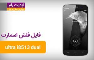 رام فارسی اسمارت smart ultra i8513 dual
