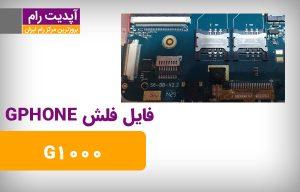 فایل فلش رسمی تبلت GPHONE G1000 با برد S6-BB-V2.2
