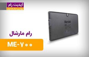 رام رسمی و فارسی مارشال Marshal ME-700