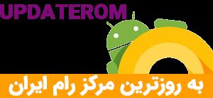 آپدیت رام : مرجع دانلود رام فارسی موبایل و تبلت