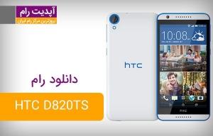دانلود رام رسمی اچ تی سی HTC D820TS با اندروید ۴٫۴٫۴