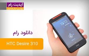دانلود رام فارسی اچ تی سی HTC Desire 310 Singel sim اندروید 4.2.2