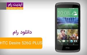 دانلود رام اچ تی سی HTC Desire 526G PLUS اندروید 4.4.2