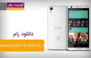 دانلود رام رسمی اچ تی سی HTC Desire 626PH & ۶۲۶G PLUS