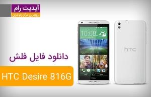 دانلود رام رسمی اچ تی سی HTC Desire 816G اندروید 4.4.2