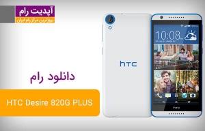 دانلود رام رسمی اچ تی سی HTC Desire 820G PLUS dual sim