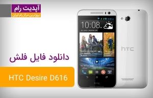 دانلود رام رسمی اچ تی سی HTC Desire D616 W&H اندروید 4.2.2