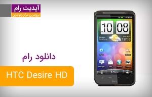 دانلود رام رسمی گوشی HTC Desire HD با اندروید 4.2.1