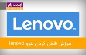 آموزش فلش کردن لنوو lenovo - آموزش نصب رام تبلت لنوو
