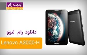 دانلود رام فارسی لنوو Lenovo A3000-H اندروید 4.2.2