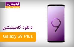 دانلود فایل کامبینیشن سامسونگ Galaxy S9 Plus