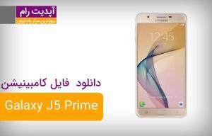 دانلود فایل کامبینیشن سامسونگ Galaxy J5 Prime G570F