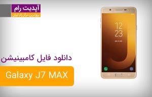 دانلود فایل کامبینیشن سامسونگ Galaxy J7 MAX G615F-DS