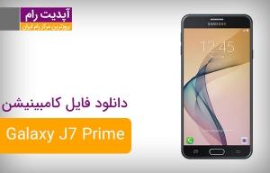 دانلود فایل کامبینیشن سامسونگ Galaxy J7 Prime G610F