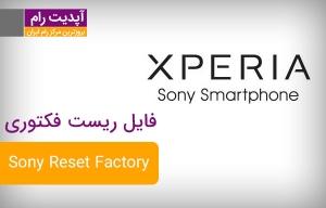 فایل فلش ریست فکتوری سونی Sony Reset Factory از طریق Flashtool