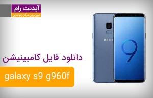 دانلود فایل کامبینیشن سامسونگ Galaxy S9 G960F