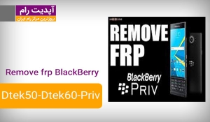 آموزش برداشتن FRP بلک بری Dtek50 , Dtek60 و Priv تست شده و تضمینی