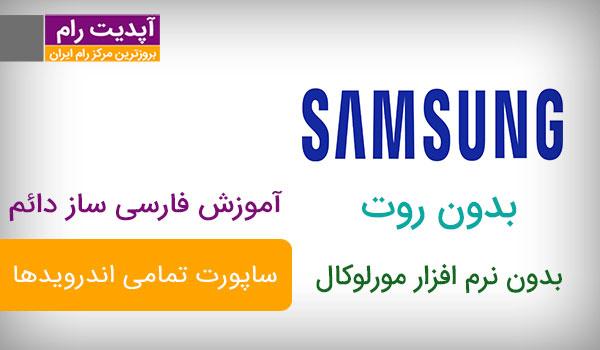 آموزش فارسی سازی سامسونگ بصورت دائمی